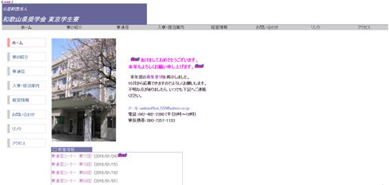 PC画面から見た現在のトップページ